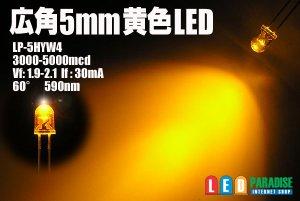 画像1: 5mm広角黄色LED MAX5000mcd