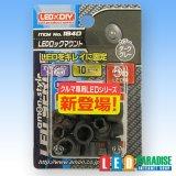 LEDロックマウント 5mmダークグレー 1840