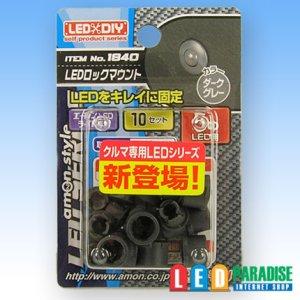 画像1: LEDロックマウント 5mmダークグレー 1840