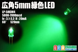 画像1: 5mm広角緑色LED MAX7000mcd