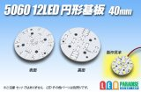 5060 12LED 円形基板 40mm