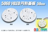 5060 14LED 円形基板 50mm