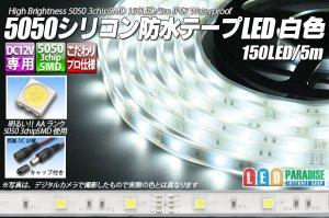 画像1: 5050テープLED 30LED/m シリコン防水 白色 5m
