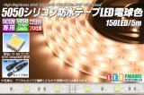 5050テープLED 30LED/m シリコン防水 電球色 5m