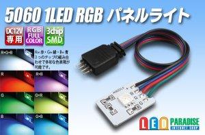 画像1: 5050 RGB 1LEDパネルライト 22mm×16mm