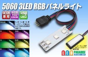 画像1: 5050 RGB 3LEDパネルライト 45mm×16mm
