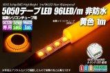 5050テープLED 96LED/m 非防水 黄色 1m