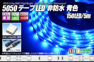 画像1: 5050テープLED 30LED/m 非防水 青色 5m
