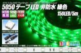 5050テープLED 30LED/m 非防水 緑色 5m