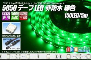 画像1: 5050テープLED 30LED/m 非防水 緑色 5m