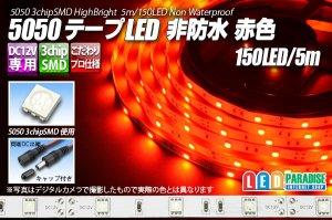 画像1: 5050テープLED 30LED/m 非防水 赤色 5m