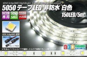 画像1: 5050テープLED 30LED/m 非防水 白色 5m