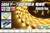5050テープLED 30LED/m 非防水 電球色 5m