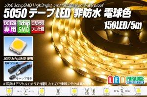 画像1: 5050テープLED 30LED/m 非防水 電球色 5m