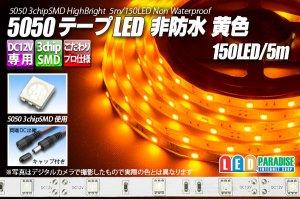 画像1: 5050テープLED 30LED/m 非防水 黄色 5m