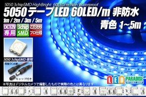 画像1: 5050テープLED 60LED/m 非防水 青色 1-5m
