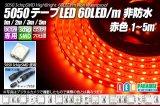 5050テープLED 60LED/m 非防水 赤色 1-5m