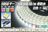 5050テープLED 60LED/m 非防水 白色 1-5m