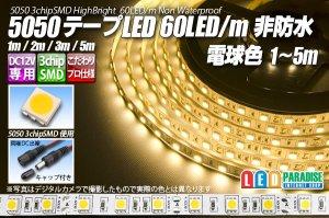 画像1: 5050テープLED 60LED/m 非防水 電球色 1-5m