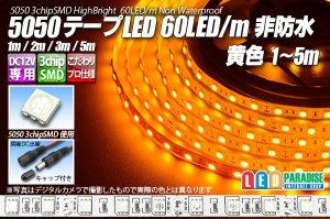 画像1: 5050テープLED 60LED/m 非防水 黄色 1-5m