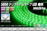 5050テープLED 60LED/m クリアドーム 緑色 5m