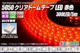 5050テープLED 60LED/m クリアドーム 赤色 5m