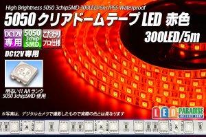 画像1: 5050テープLED 60LED/m クリアドーム 赤色 5m