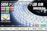 5050テープLED 60LED/m クリアドーム 白色 5m