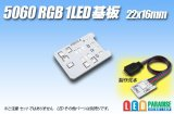 5060 RGB 1LED基板 22×16mm