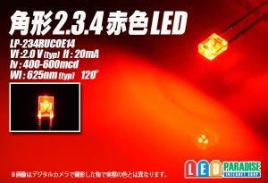 画像1: 角形2.3.4赤色LED LP-234RUCOE14