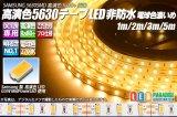 高演色5630テープLED 60LED/m 非防水 電球色濃いめ 2700K 1-5m