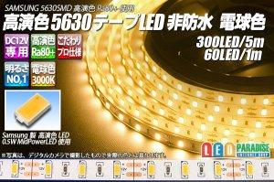 画像1: 高演色5630テープLED 60LED/m 非防水 電球色 3000K 1-5m