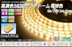 画像1: 高演色5630テープLED 60LED/m クリアドーム 電球色 2700K 1-5m