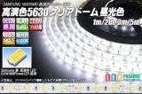 高演色5630テープLED 60LED/m クリアドーム 昼光色 6500K 1-5m