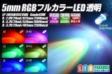 5mmRGBフルカラーLED 透明 AnodeCOM