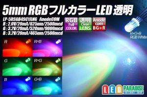 画像1: 5mmRGBフルカラーLED 透明 AnodeCOM