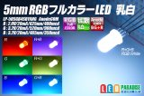 5mmRGBフルカラーLED 乳白 AnodeCOM