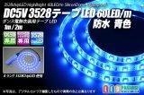 DC5V 3528テープLED 60LED/m 防水 青色 1-2m
