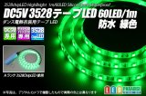 DC5V 3528テープLED 60LED/m 防水 緑色 1m