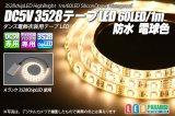 DC5V 3528テープLED 60LED/m 防水 電球 1m