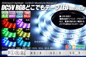 画像1: DC5V RGBどこでもテープLED
