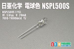 画像1: 日亜 NSPL500S 電球色