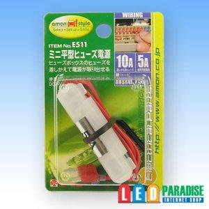 画像1: ミニ平型ヒューズ電源 E-511