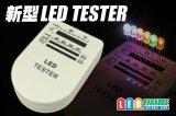 新型LEDテスター