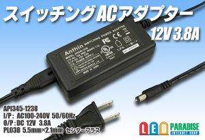 画像1: ACアダプター 12V 3.8A