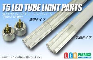画像1: T5LEDチューブライト用パーツセット