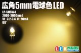 5mm広角電球色LED MAX3000mcd