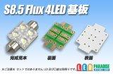 S8.5 Flux4LED基板