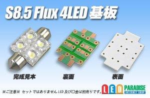 画像1: S8.5 Flux4LED基板