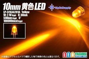 画像1: 10mm黄色 LP-5YKAA201A